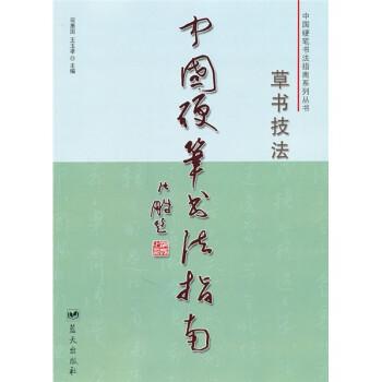 中国硬笔书法指南:草书技法 电子书下载