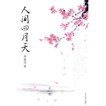 人间四月天 PDF版