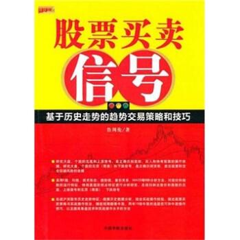 股票买卖信号 PDF版