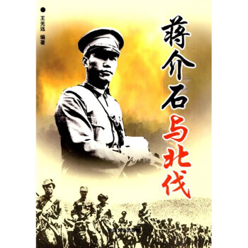 蒋介石与北伐 在线阅读