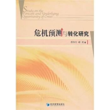 危机预测与转化研究  [Study on the Forecast and Underlying Opportunity of Crisis] PDF版下载