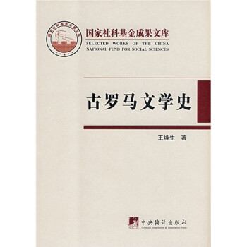 古罗马文学史  [A History of Ancient Roman Literature] PDF版下载