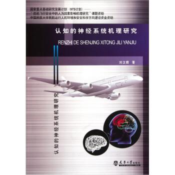 认知的神经系统机理研究 电子书下载