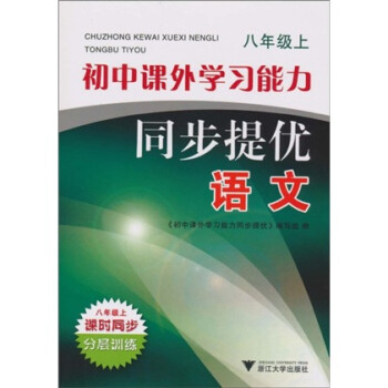 初中课外学习能力同步提优:语文 PDF电子版