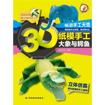 3D纸模手工:大象与鳄鱼 [3-6岁] 在线下载