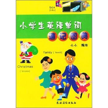 小学生英语单词速记图典 试读