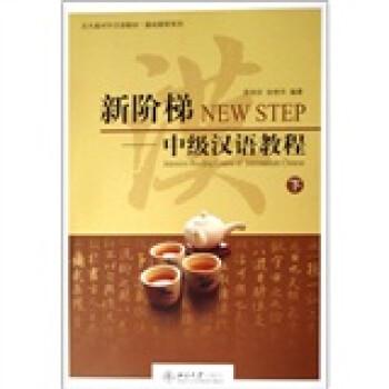 新阶梯:中级汉语教程 在线阅读