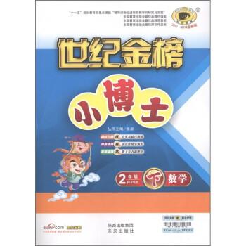 世纪金榜·小博士:数学 PDF版