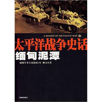 太平洋战争史话:缅甸泥潭 电子书下载