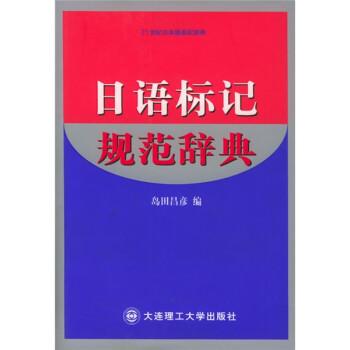 日语标记规范辞典 电子书下载