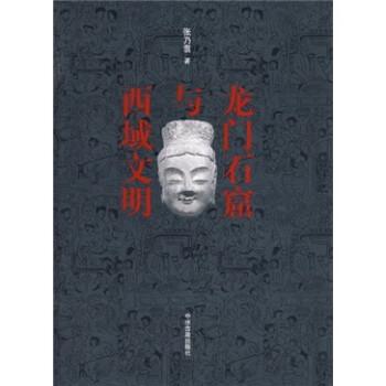 龙门石窟与西域文明 电子书