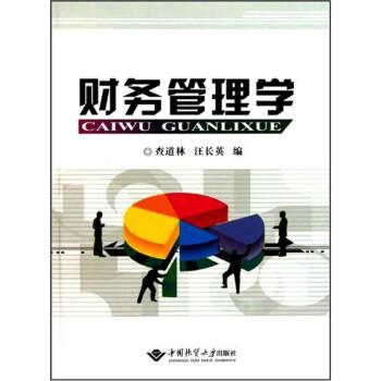 财务管理学 在线下载