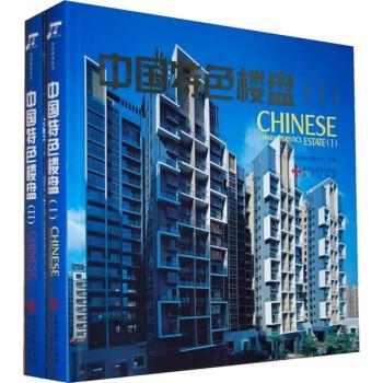 中国特色楼盘