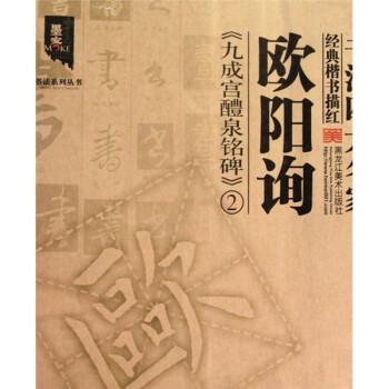 陶笛乐谱 岁月成碑-欧阳询 书法 九成宫 楷书