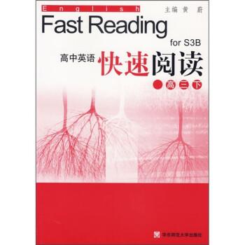 高中英语快速阅读 电子书下载