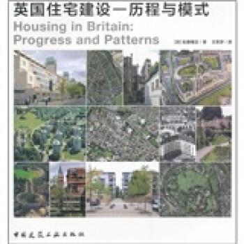 英国住宅建设-历程与模式 电子书下载