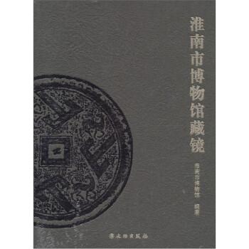 淮南市博物馆藏镜 下载