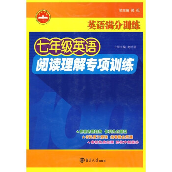 英语满分训练·7年级英语:阅读理解专项训练 PDF版下载