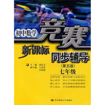 初中数学竞赛同步辅导:7年级 PDF版