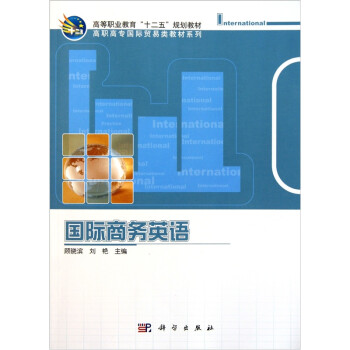 国际商务英语 试读