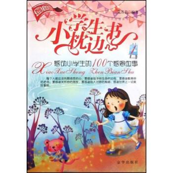 小学生枕边书1:感动小学生的100个感恩故事 [7-14岁] 电子版