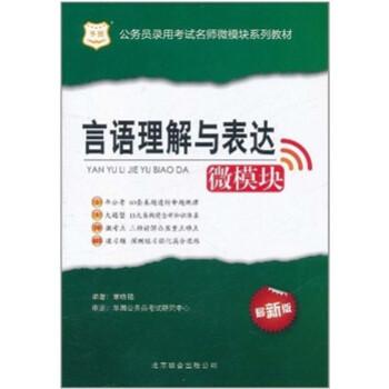 华图版·公务员录用考试名师微模块系列教材:言语理解与表达 PDF版下载