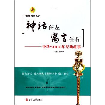 神话在左 寓言在右:中华5000年经典故事 PDF电子版