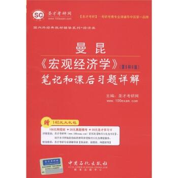 曼昆《宏观经济学》:笔记和课后习题详解 电?#24433;?#19979;载