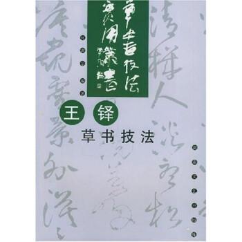 草书技法实用系列:王铎草书技法 PDF电子版