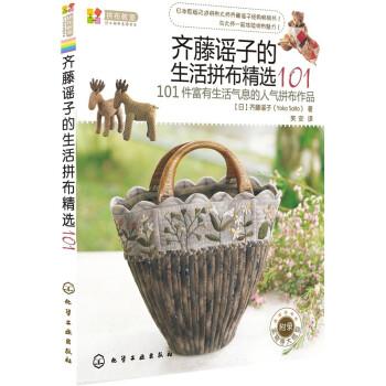 拼布教室·日本拼布名师书系:齐藤谣子的生活拼布精选101 在线下载