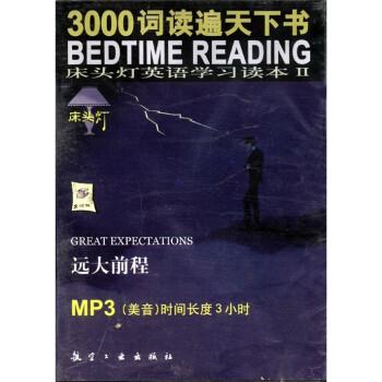 3000词读遍天下书·床头灯英语学习读本2:远大前程  [Great expectations] 电子版