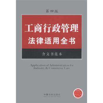 工商行政管理法律适用全书 试读