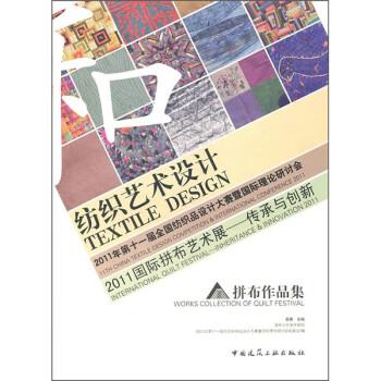 纺织艺术设计:拼布作品集 在线下载