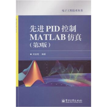 先进PID控制MATLAB仿真 电子版