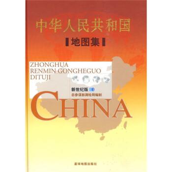 中华人民共和国地图集 在线下载