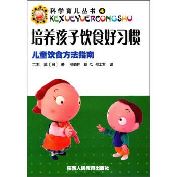 科学育儿丛书·培养孩子饮食好习惯:儿童饮食方法指南 在线阅读