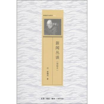 徐铸成作品系列:新闻丛谈 电子版