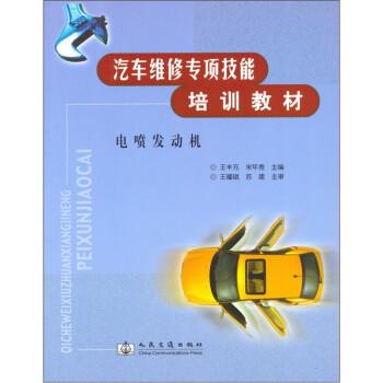 汽车维修专项技能培训教材:电喷发动机 电子书下载