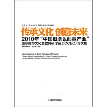 """传承文化创意未来:2010年""""中国概念&创意产业""""国际服饰文化暨教育研讨会论文集 电子书"""
