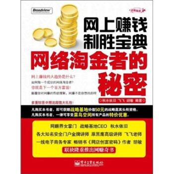 网上赚钱制胜宝典:网络淘金者的秘密 PDF版