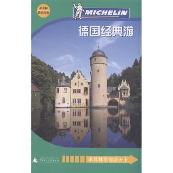 米其林旅游指南:德国经典游 电子版下载