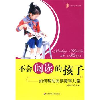 不会阅读的孩子:如何帮助阅读障碍儿童 [3-6岁] PDF版下载