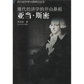 现代经济学的开山鼻祖:亚当·斯密 电子版