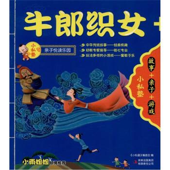 小私塾·365夜宝宝睡前故事绘本:牛郎织女+八仙过海 [3-6岁] 电子书