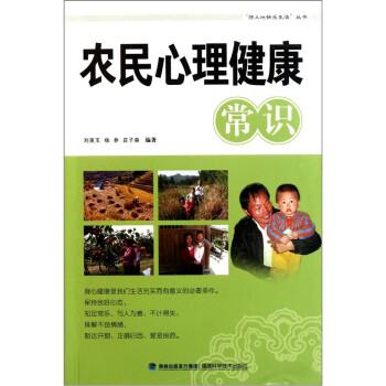 农民心理健康常识 PDF版下载