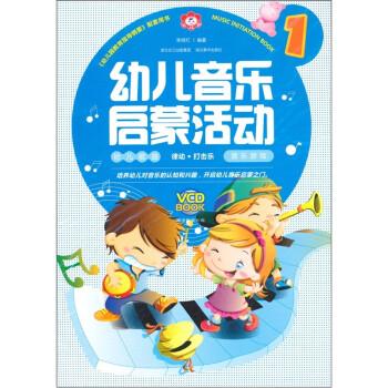幼儿音乐启蒙活动1 [3-6岁] 下载