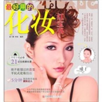 最好用的化妆红宝书 PDF版下载