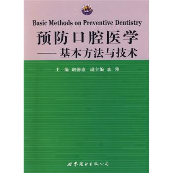 预防口腔医学:基本方法与技术 PDF版下载