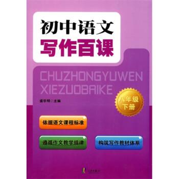 初中语文写作百课 在线下载