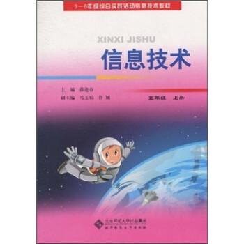 《信息技术(5年级上册)》(苗逢春)【摘要 书评